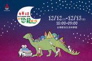 三菱探索遊玩新樂趣,體驗與恐龍、長毛象一同露營