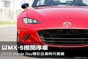 以MX-5揭開序章─2015 Mazda Day精彩且具時代意義