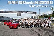 層層扒開Mazda的造車精彩─寓教於樂的Mazda Day
