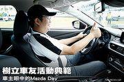 樹立車友活動典範─車主眼中的Mazda Day