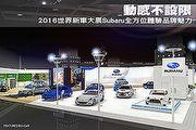 動感不設限─2016世界新車大展Subaru全方位體驗品牌魅力
