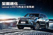 全面進化─Lexus LX570再造王者風範