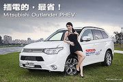 插電的,最省!-Mitsubishi Outlander PHEV