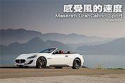 感受風的速度─Maserati GranCabrio Sport