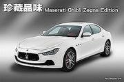 珍藏品味─Maserati Ghibli Zegna Edition