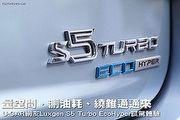 量空間、測油耗、繞錐通通來─U-CAR網友Luxgen S5 Turbo EcoHyper試駕體驗