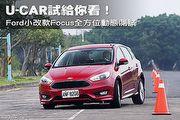 U-CAR試給你看!─Ford小改款Focus全方位動態測試