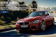 BMW「勁在眼前」全車系優購專案 持續推出
