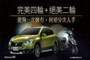 入主Suzuki SX4,四輪、二輪一次擁有好評持續