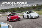提升20匹的準大改款─Porsche小改款911德國試駕,動力性能篇