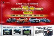 Luxgen全車系升級為Genius+智慧科技版,低頭款5萬開回家