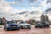 力量的層次─M-Benz C 450 AMG、M-AMG C 63、M-AMG E 63試駕