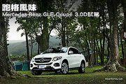 跑格風味─Mercedes-Benz GLE Coupé 3.0D試駕