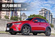 柴力新展現─Mazda CX-3 1.5D試駕