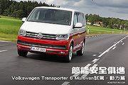 節能安全俱進—Volkswagen Transporter 6 Multivan試駕,動力篇