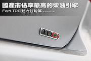 國產市佔率最高的柴油引擎─Ford TDCi動力性能篇