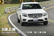 9速上身─Mercedes-Benz GLC 2.0T試駕,動力操控篇