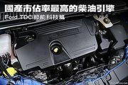 國產市佔率最高的柴油引擎─Ford TDCi節能科技篇
