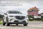 運動氣息鮮明─Mazda CX-3 汽油版試駕