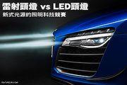 雷射頭燈 vs LED頭燈─新式光源的照明科技競賽