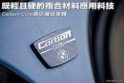 既輕且硬的複合材料應用科技─Carbon Core鋼碳纖維車體