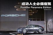 成功人士必備座駕─Porsche Panamera Edition