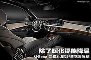 除了暖化還能降溫─M-Benz 二氧化碳冷媒空調系統