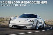 15分鐘800V快充400公里巡航─Porsche新世代電動車系統