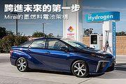 跨進未來的第一步─Mirai的氫燃料電池架構