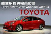 整合以提供完善防護─Toyota Safety Sense主動式安全防護系統