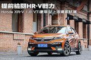 提前檢閱HR-V戰力─Honda XR-V 1.8 VTi豪華型上海獨家試駕