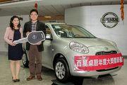 Nissan活動抽獎 送出年度大獎New March