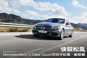 快馭松風–Mercedes-Benz C-Class Coupé西班牙試駕,動態篇