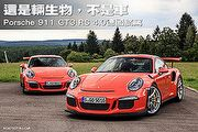 這是輛生物,不是車─Porsche 911 GT3 RS 4.0德國試駕