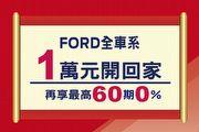 1萬元開回家,Ford全車系春節強檔優惠