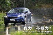 有力,不暴力!-Ford Focus TDCi試駕體驗