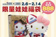 大魯閣限量Hello Kitty娃娃福袋開賣