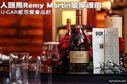 人頭馬Rémy Martin皇家禮讚  U-CAR感恩餐會品飲