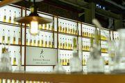Johnnie Walker調和實驗室開放限量9場供消費者體驗