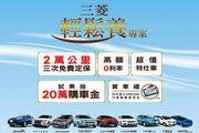 中華三菱抽20萬購車金、 e-moving騎免錢方案持續