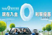 高額0利率、抽100萬圓夢金,「Honda 0駕夢想專案」開跑