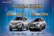 Hyundai 4月份促銷,多款車型限時配備升級