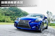 改搭渦輪更合宜─Lexus IS 200t F Sport Navi版試駕
