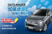 中華三菱5月份Lancer、Outlander推10萬配備升級