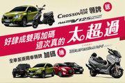 買Suzuki SX4即送125cc機車 買乘用車領牌再抽重機