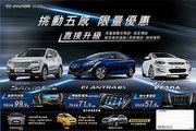 多款車型優惠加碼,Hyundai 5月份促銷優惠