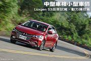 中型車格小型車價─Luxgen S3試駕,動力操控篇