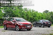 Cross Sedan新概念─Luxgen S3試駕,設計乘用篇