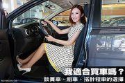 [購車專題]我適合買車嗎?─談買車、租車、搭計程車的選擇