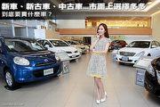 [購車專題]新車、新古車、中古車─到底要買什麼車?